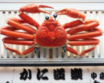 A giant snow crab above the entrance of a restaurant in restaurant